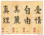 Chinese Writing - II