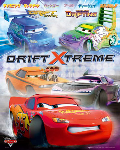 Cars - drift extreme